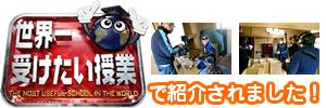 日本テレビ「世界一受けたい授業」で紹介されました!